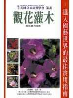 觀花灌木:栽培實用指南