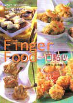 一口點心:Finger food