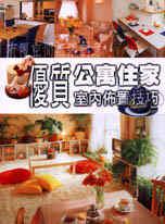 優質公寓住家室內佈置技巧:有限空間無限創意