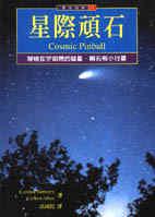 星際頑石:穿梭在宇宙間的彗星.隕石和小行星