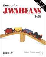 Enterprise JavaBeans技術