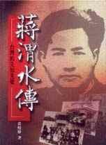 蔣渭水傳─台灣的先知先覺者