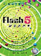 Flash 5躍動的網頁