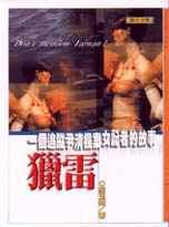 獵雷:一個追蹤尹清楓案女記者的故事