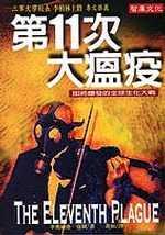 第11次大瘟疫:即將爆發的全球生化大戰