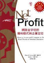 Net Profit:網路金字塔的獲利模式與企業定位