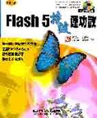 快快樂樂學Flash 5特效運功散