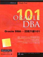 ORACLE DBA技術升級101