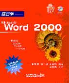自己學Microsoft Word 2000