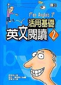活用基礎英文閱讀