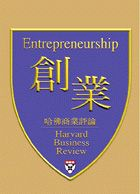 創業 =  Entrepreneurship /