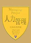 人力管理:哈佛商業評論