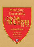 不確定性管理:哈佛商業評論