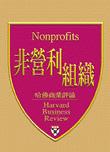 非營利組織:哈佛商業評論