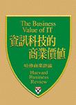 資訊科技的商業價值:哈佛商業評論