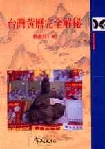 台灣黃曆完全解秘