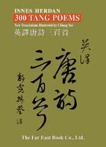英譯唐詩三百首 =  The 300 tang poems /