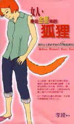 女人,是從金星來的狐狸:揪出女人假面背後的66條狐狸尾巴