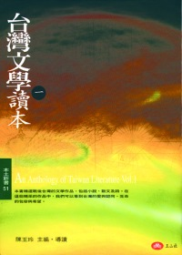 台灣文學讀本 = An anthology of Taiwan literature