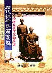 昭代經師手簡箋釋:清儒致高郵二王論學書