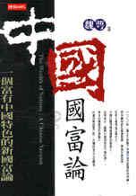 中國國富論 :  一個富有中國特色的新國富論 = The wealth of nations : a Chinese version /