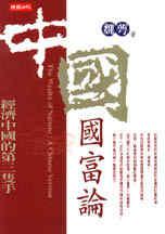 中國國富論 :  經濟中國的第三隻手