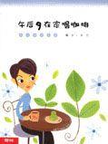 午后,在家喝咖啡:米力生活札記