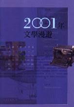 2001年文學漫遊
