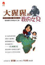 大猩猩和我的女兒:一個媽媽的非洲追尋之旅