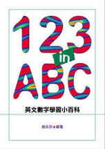 123 in ABC : 英文數字學習小百科