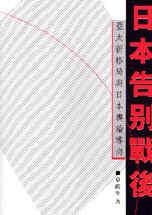 日本告別戰後:亞太新格局與日本輿論導向
