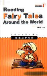 讀童話學英語