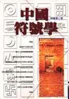 中國符號學