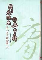 倚天既出,誰與爭鋒:名人名家讀金庸