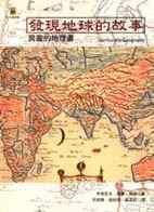 發現地球的故事:房龍的地理書