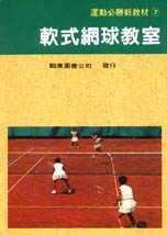 軟式網球教室