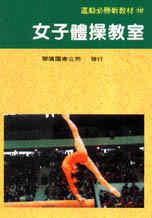 女子體操教室