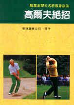 高爾夫絕招