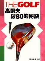 高爾夫破80的秘訣 =  The golf /
