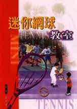 迷你網球教室 /