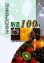 類風濕性關節炎防治和食療100法 /