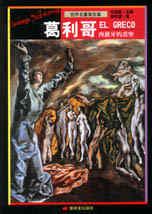葛利哥 =  El Greco : 西班牙的畫聖 /