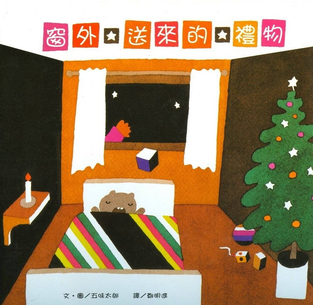 窗外送來的禮物 =  Santa through the window /