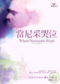 當尼采哭泣:心理治療小說