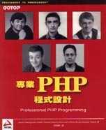專業PHP程式設計