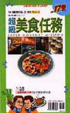 超級美食任務,台北篇