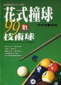 花式撞球:99招技術球
