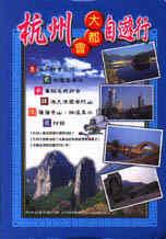 杭州大都會自遊行