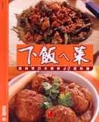 下飯ㄟ菜:讓你胃口大開的60道料理