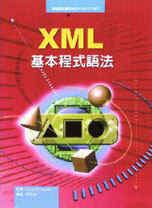XML基本程式語法